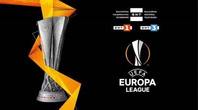 """""""Лига Европа"""" през август по БНТ 1 и БНТ 3"""