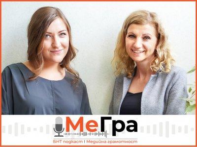 """""""МеГра"""", еп. 8: Цветелина Йорданова и Джанан Дурал споделят как се отразяват международните новини"""