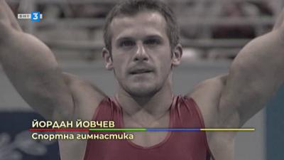 Йордан Йовчев - спортна гимнастика