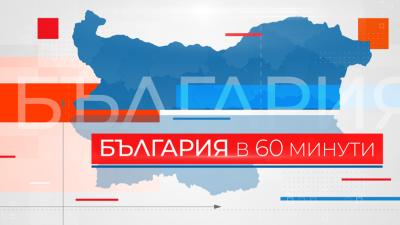 България в 60 минути