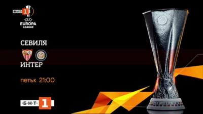 На живо по БНТ: Севиля и Интер излизат в спор за трофея на Лига Европа