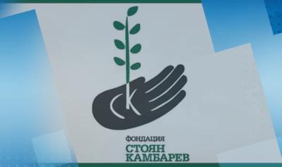 """Церемония по връчване наградите на фондация """"Стоян Камбарев"""""""