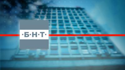 БНТ обявява търг с тайно наддаване за определяне на наемател на помещения