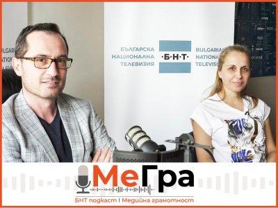 """""""МеГра"""", еп. 10: Мариела Драголова и Даниел Чипев споделят как се правят проверени новини"""