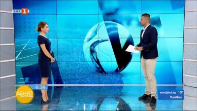 Спортна емисия, 6:35 – 23 септември 2020 г.