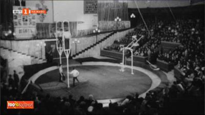 Какво е бъдещето на цирковото изкуство и кой създаде първия безплатен онлайн музей на цирка у нас?