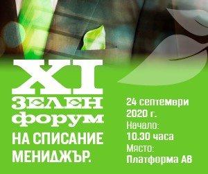 """XI Зелен форум на """"Мениджър"""": Европа, България и преходът към отговорен растеж"""