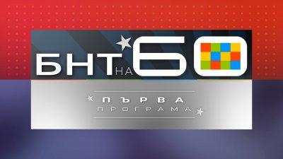 """Цветана Янакиева и Албена чакърова - гости в """"БНТ на 60"""" - 20.09.2020"""