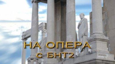 Световноизвестната оперна прима Красимира Стоянова