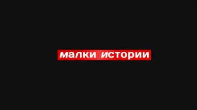 Жоро Хаджиев, който издирва забравени и изоставени села - 28.09.2020