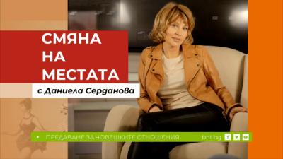 """Започва новото предаване """"Смяна на местата"""" с водещ Даниела Серданова"""