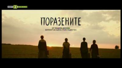 """Премиера по романа """"Поразените"""" във варненския театър"""