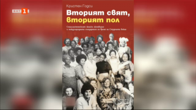 """Излиза на български """"Вторият свят, вторият пол"""" на Кристен Годси"""