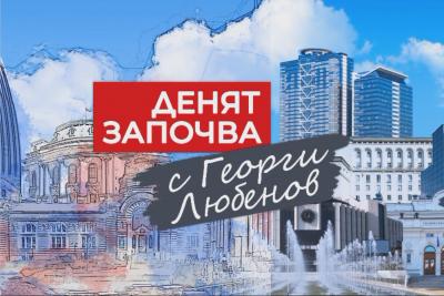 Икономиката на преден план - министър Лъчезар Борисов - 26.09.2020