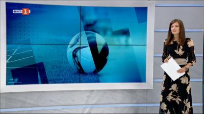 Спортна емисия, 23:20 – 1 октомври 2020 г.