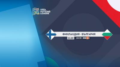 """България загуби двубоя с Финландия от """"Лигата на нациите"""" с 0:2"""
