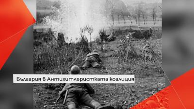 Влизането на България на страната на антихитлеристката коалиция