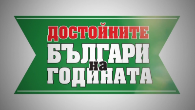 Гледайте: Достойните българи 2020 - церемония по награжаването