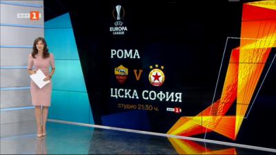 Спортна емисия, 20:45 – 29 октомври 2020 г.