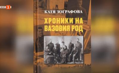 """Книгата """"Хроники на Вазовия род"""" от Катя Зографова"""