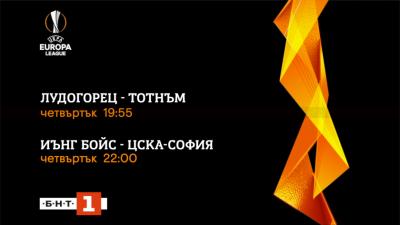 Гледайте: Лудогорец - Тотнъм, двубой от Лига Европа