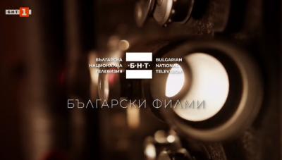Дом на българското кино - нова сесия за филмопроизводство на БНТ