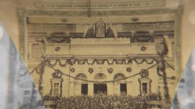 Юристите в управлението на България 18-20 век - 07.12.2020