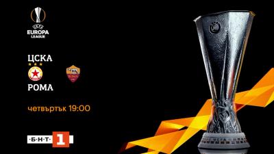 Гледайте ЦСКА-Рома на 10.12.2020, четвъртък от 19:00 часа по БНТ 1!