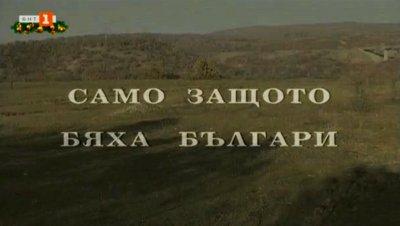 Само защото бяха Българи