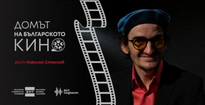 """Ники Станоев и Мариан Вълев отварят вратите на """"Домът на българското кино"""""""