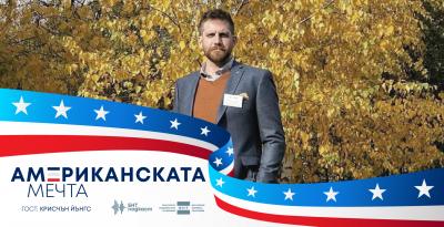 """Един от любимите преподаватели на учениците в Американския колеж в София гостува в подкаста """"Американската мечта"""""""