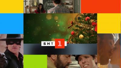Бъдете с филмовата програма на БНТ 1 на 1 януари!