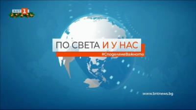 Новини на турски език, емисия – 25 януари 2021 г.