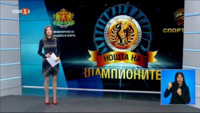 Спортна емисия, 20:45 – 24 януари 2021 г.