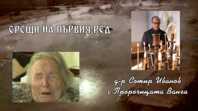 Срещи на първия ред: Д-р Сотир Иванов с пророчицата Ванга - 30.01.2021