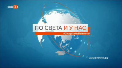 Новини на турски език, емисия – 26 януари 2021 г.