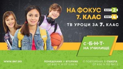 """С БНТ2 на училище: НВО по БЕЛ в """"7.клас на фокус"""" - 25.02.2021"""