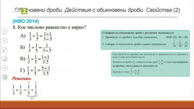 С БНТ2 на училище: Рационални числа. Действия с рационални числа - 26.01.2021