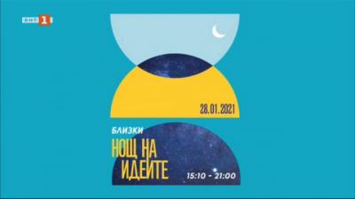 """""""Нощ на идеите 2021"""" онлайн - 28.01.2021"""