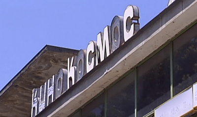 """Кино """"Космос"""" - продължаваща разруха или дългоочакван ремонт"""