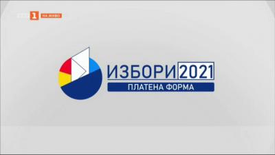 Избори 2021 - 05.03.2021