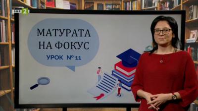 """Иван Вазов: """"Българският език"""", """"Линее нашто поколение"""""""