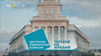 Жребий за номерата на партиите и коалициите в бюлетината за изборите