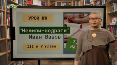 """""""Немили-недраги"""" на Иван Вазов - III и V глава"""