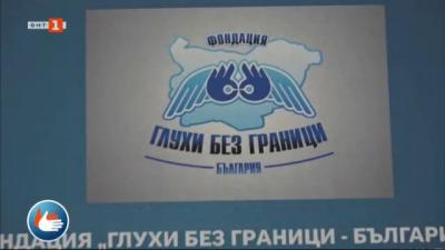 Пътят на Закона за българския жестов език