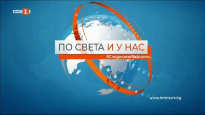 Новини на турски език, емисия – 8 март 2021 г.