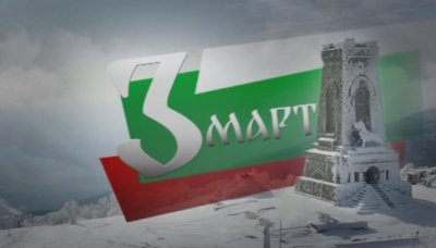 България чества 143 години свобода - 3.03.2021