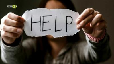 Защо е важно да говорим за домашното насилие?