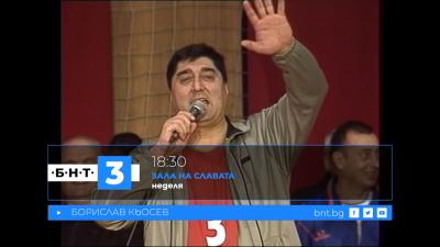 Зала на славата: Борислав Кьосев