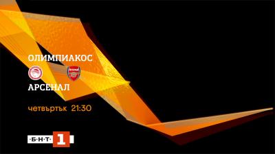 """Гледайте """"Олимпиакос"""" - """"Арсенал"""" ПРЯКО по БНТ1 - 11.03.2021"""